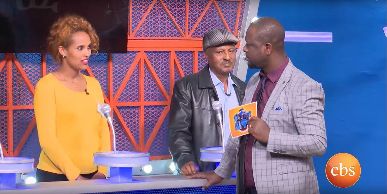 Yebeteseb Chewata - Part 11 (Ethiopian TV Show)