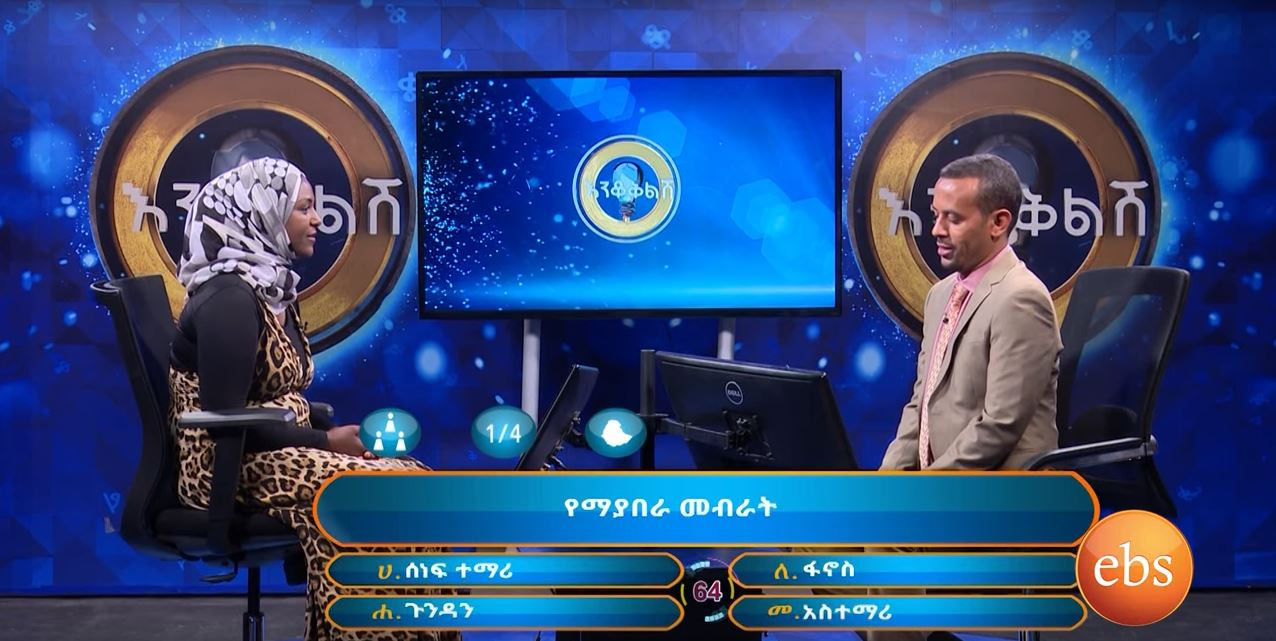 Enkokilish - Part 30 (Ethiopian TV Game Show)