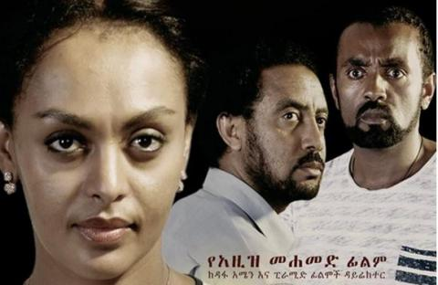 Gize Mizan - Ethiopian movie (Trailer)