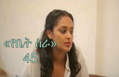 Yebet Sira - Episode 44 (Ethiopian Drama)