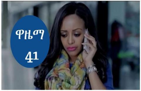 Wazema - Episode 41 (Ethiopian Drama)