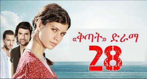 Kitat - Part 28 (Kana TV Drama)