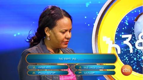 Enkokilesh - Part 20 (Ethiopian TV Game Show)
