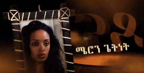 Dana - Season 4 Episode 3 (Ethiopian Drama)
