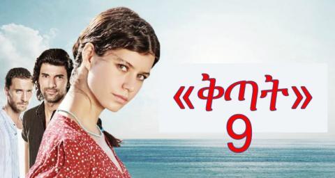 Kitat - Episode 9 (Kana TV Drama)