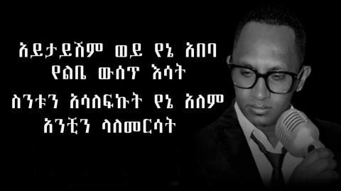 Bizuayehu Demissie - Meleyet Kifu Eta (Ethiopian Music)