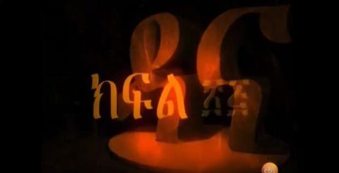 Dana - Season 4 Episode 25 (Ethiopian Drama)