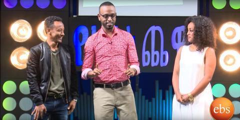 Mahlet vs Temesgen - Ye Afta Chewata