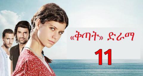 Kitat - Episode 11 (Kana TV Drama)